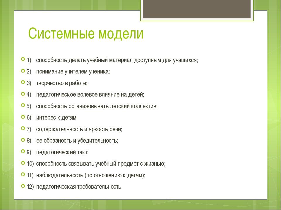 Системные модели 1)способность делать учебный материал доступным для учащихс...