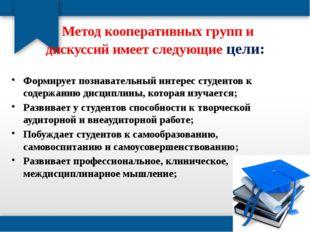 Метод кооперативных групп и дискуссий имеет следующие цели: Формирует позна