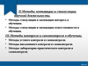 II.Методы мотивации и стимуляции научной деятельности. Методы стимуляци