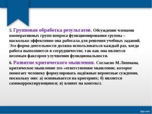 5. Групповая обработка результатов. Обсуждение членами кооперативных групп во