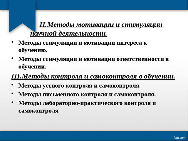 II.Методы мотивации и стимуляции научной деятельности. Методы стимуляци...