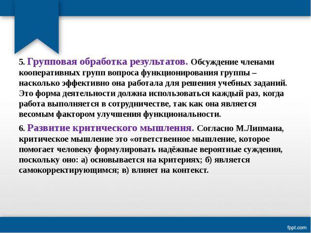 5. Групповая обработка результатов. Обсуждение членами кооперативных групп во...