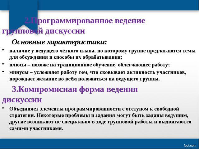 2.Программированное ведение групповой дискуссии Основные характерист...
