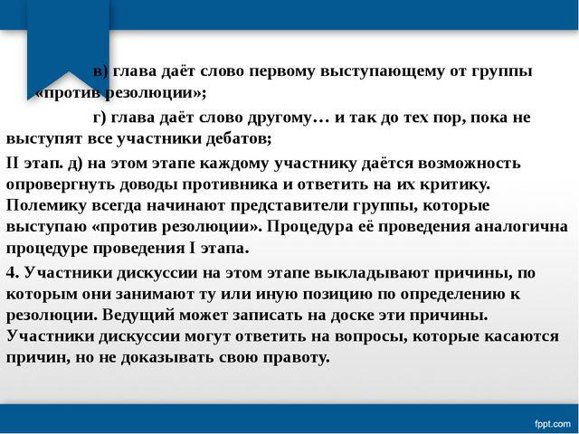 в) глава даёт слово первому выступающему от группы «против резолюции...