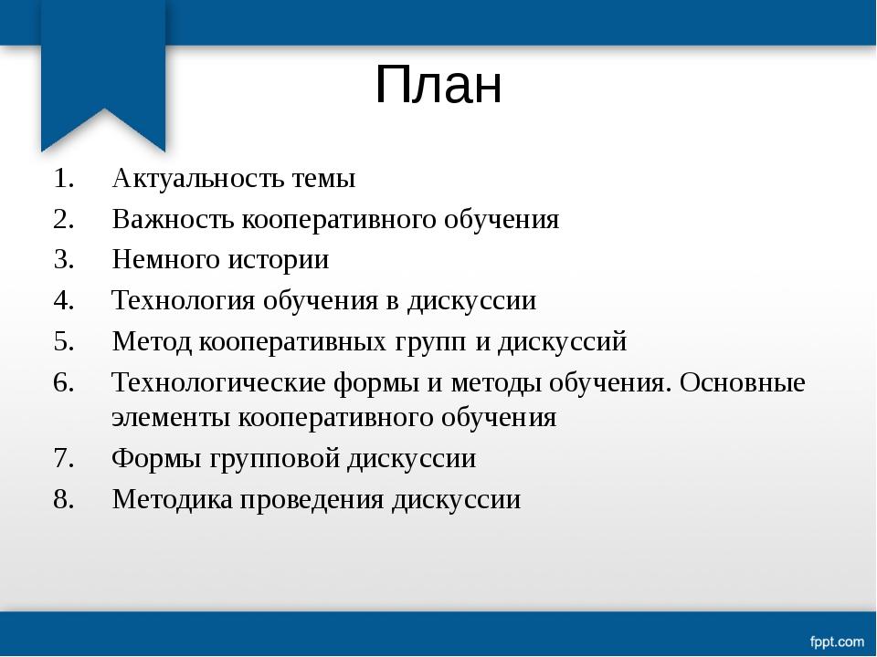 План Актуальность темы Важность кооперативного обучения Немного истории Техно...