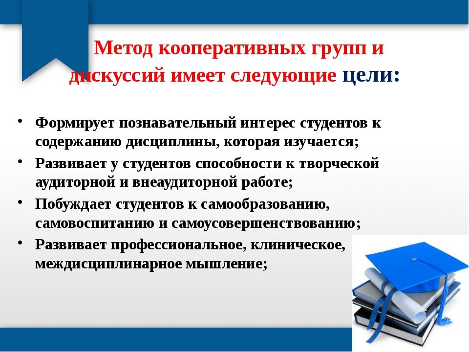 Метод кооперативных групп и дискуссий имеет следующие цели: Формирует позна...