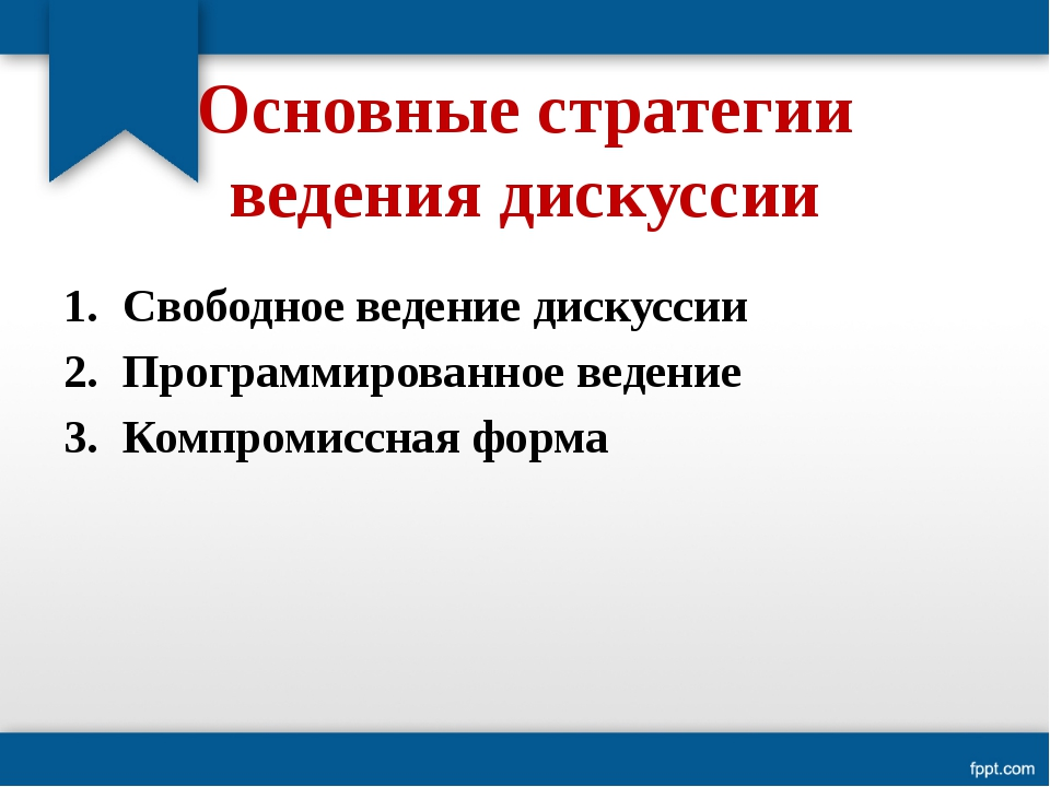 Основные стратегии ведения дискуссии Свободное ведение дискуссии Программиро...