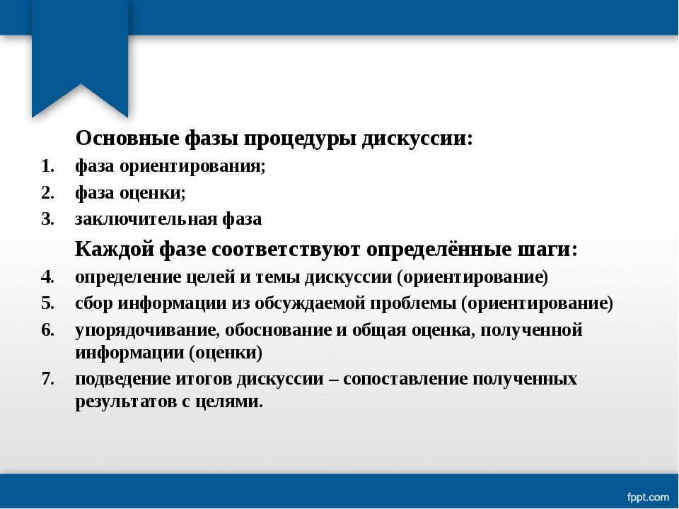 Основные фазы процедуры дискуссии: фаза ориентирования; фаза оценки; заключи...