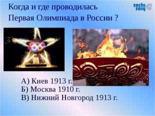 А) Киев 1913 г. Б) Москва 1910 г. В) Нижний Новгород 1913 г. Когда и где пров
