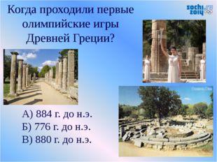 А) 884 г. до н.э. Б) 776 г. до н.э. В) 880 г. до н.э.  Когда проходили первы