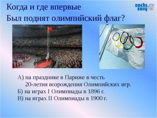А) на празднике в Париже в честь 20-летия возрождения Олимпийских игр. Б) на