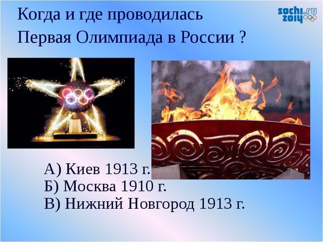 А) Киев 1913 г. Б) Москва 1910 г. В) Нижний Новгород 1913 г. Когда и где пров...