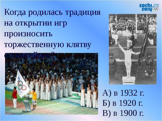 А) в 1932 г. Б) в 1920 г. В) в 1900 г. Когда родилась традиция на открытии иг...