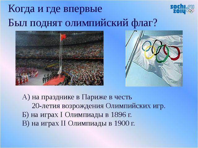 А) на празднике в Париже в честь 20-летия возрождения Олимпийских игр. Б) на...