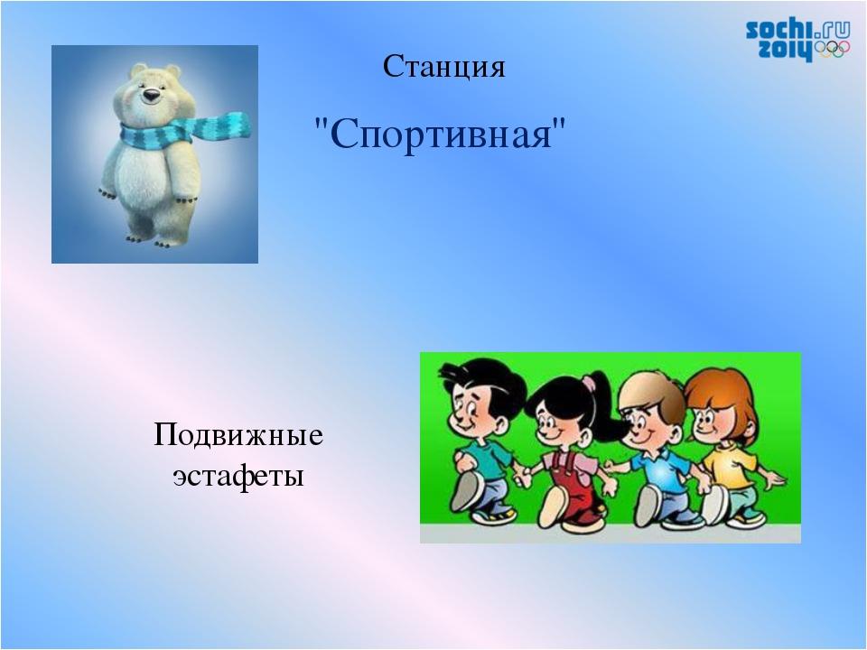 """Станция """"Спортивная"""" Подвижные эстафеты"""