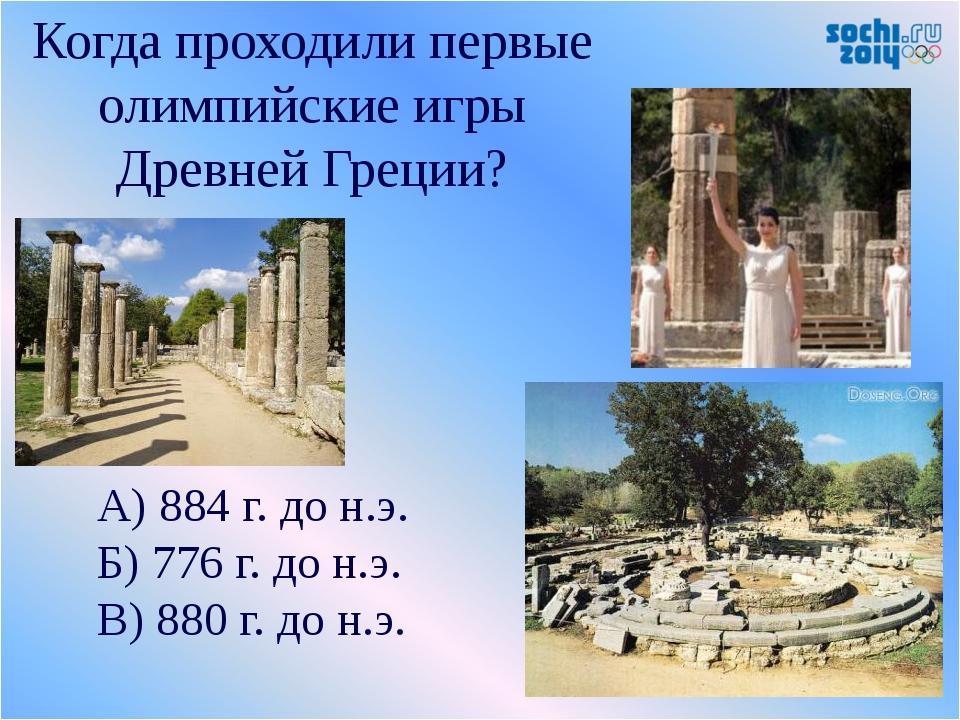 А) 884 г. до н.э. Б) 776 г. до н.э. В) 880 г. до н.э.  Когда проходили первы...