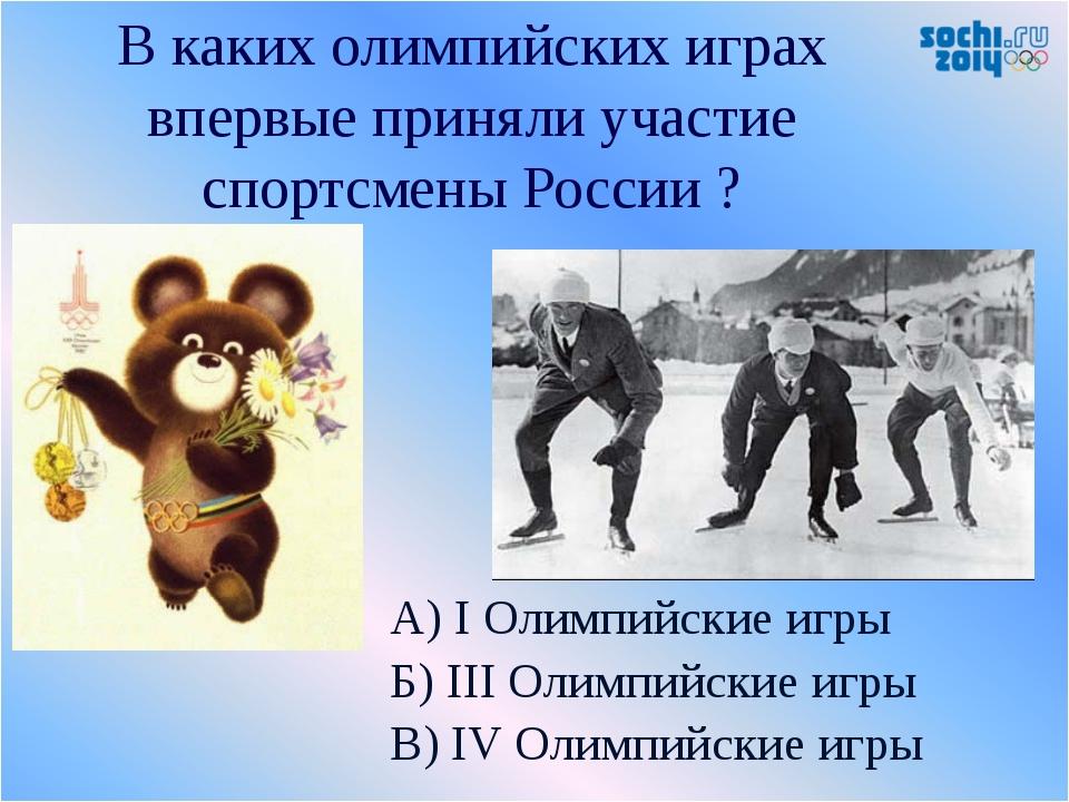 А) I Олимпийские игры Б) III Олимпийские игры В) IV Олимпийские игры В каких...