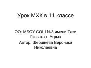 Урок МХК в 11 классе ОО: МБОУ СОШ №3 имени Тази Гиззата г. Агрыз Автор: Шершн