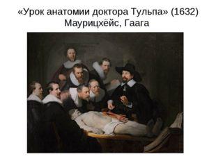«Урок анатомии доктора Тульпа» (1632) Маурицхёйс, Гаага