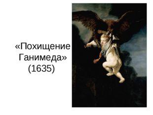«Похищение Ганимеда» (1635)