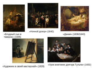 «Ночной дозор» (1642) «Даная» (1636/1643) «Блудный сын в таверне» (1635) «Худ