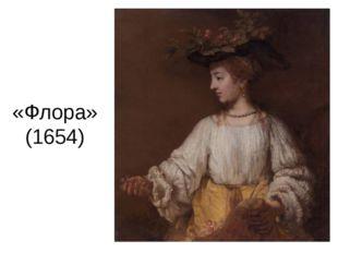 «Флора» (1654)