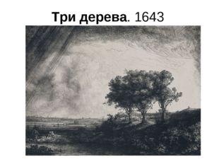 Три дерева. 1643