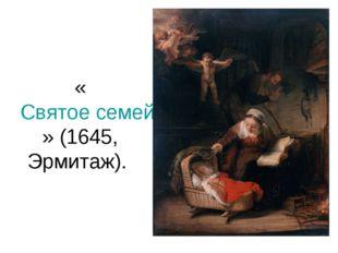 «Святое семейство» (1645, Эрмитаж).