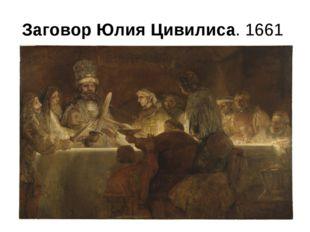Заговор Юлия Цивилиса. 1661