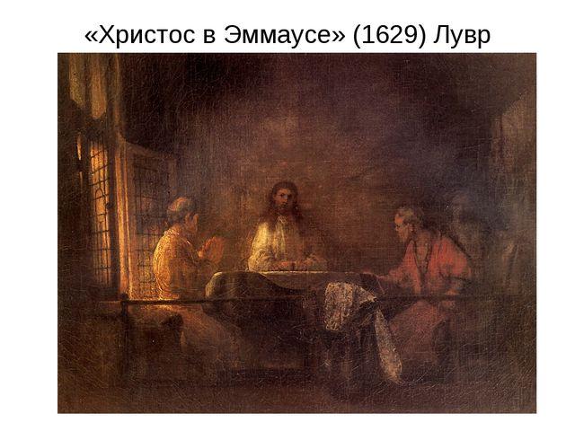 «Христос в Эммаусе» (1629) Лувр
