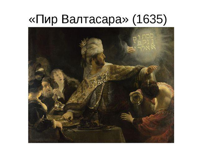 «Пир Валтасара» (1635)
