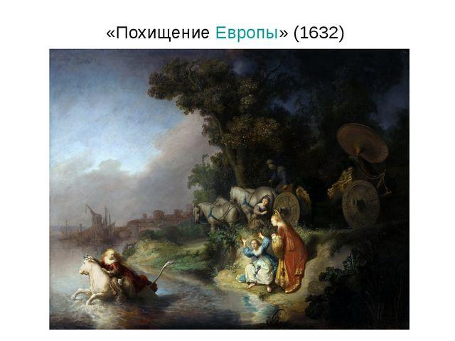 «Похищение Европы» (1632)