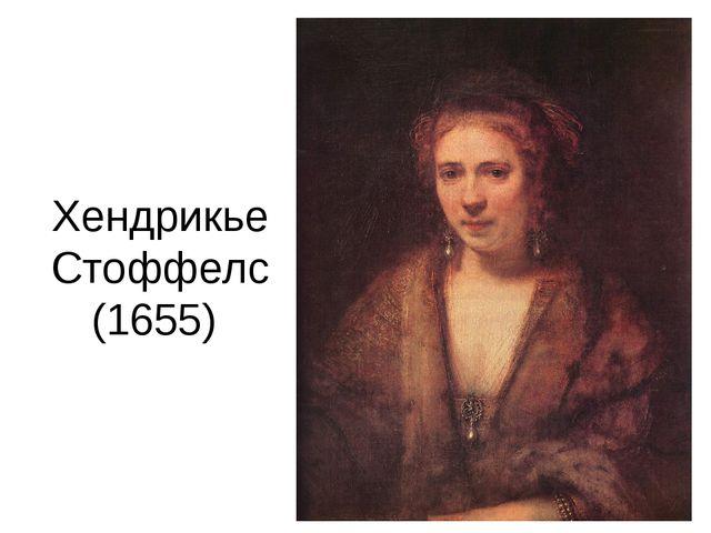 Хендрикье Стоффелс (1655)