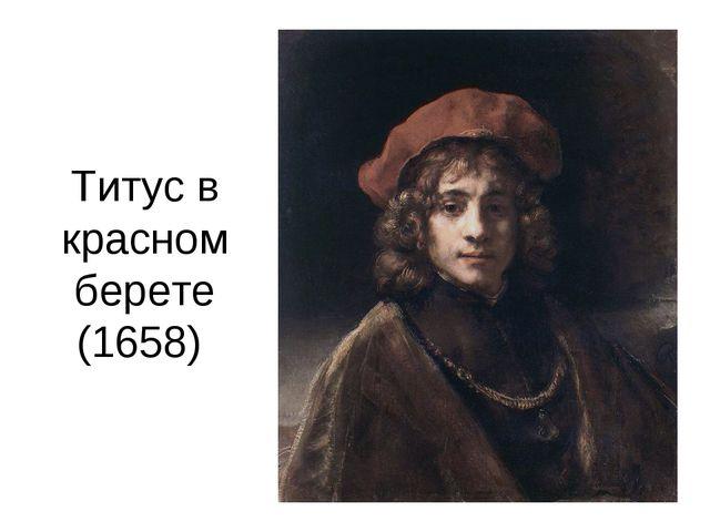 Титус в красном берете (1658)