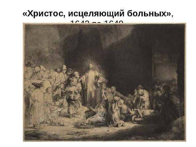 «Христос, исцеляющий больных», 1643 по 1649
