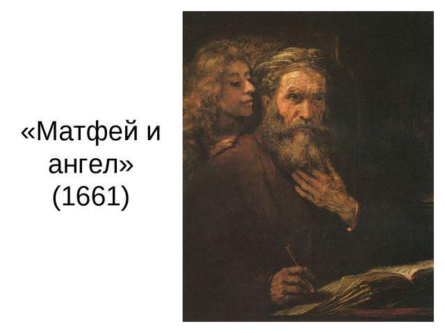 «Матфей и ангел» (1661)