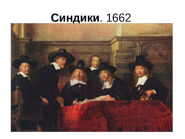 Синдики. 1662
