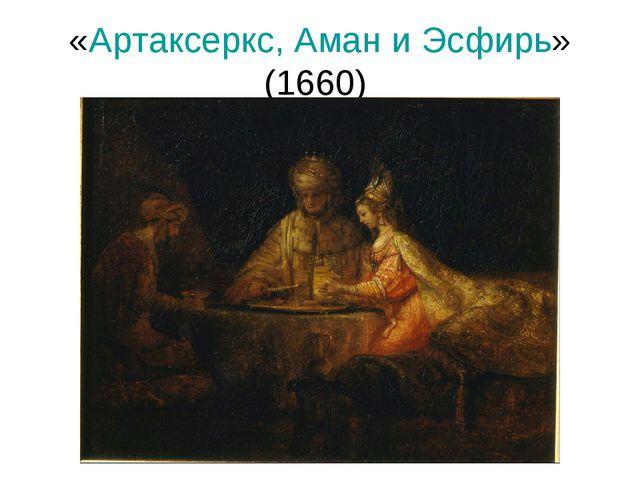 «Артаксеркс, Аман и Эсфирь» (1660)