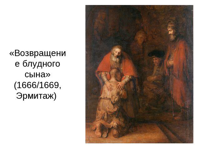 «Возвращение блудного сына» (1666/1669, Эрмитаж)