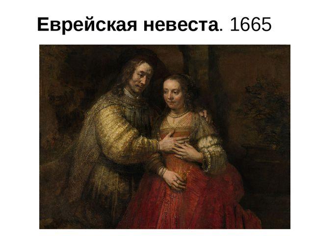 Еврейская невеста. 1665
