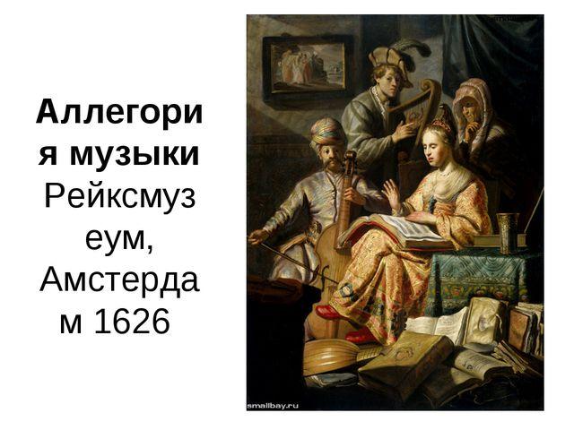 Аллегория музыки Рейксмузеум, Амстердам 1626