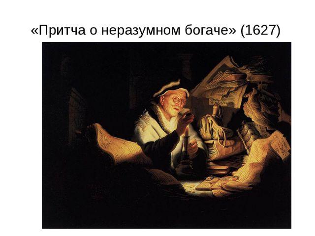 «Притча о неразумном богаче» (1627)