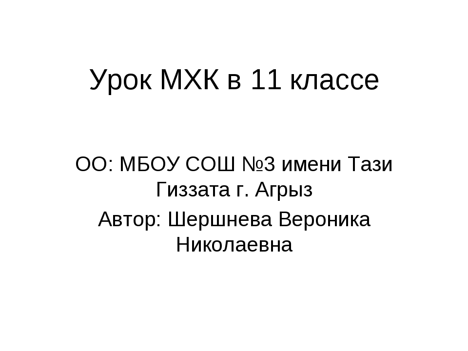 Урок МХК в 11 классе ОО: МБОУ СОШ №3 имени Тази Гиззата г. Агрыз Автор: Шершн...