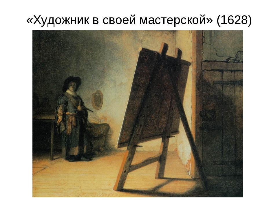 «Художник в своей мастерской» (1628)