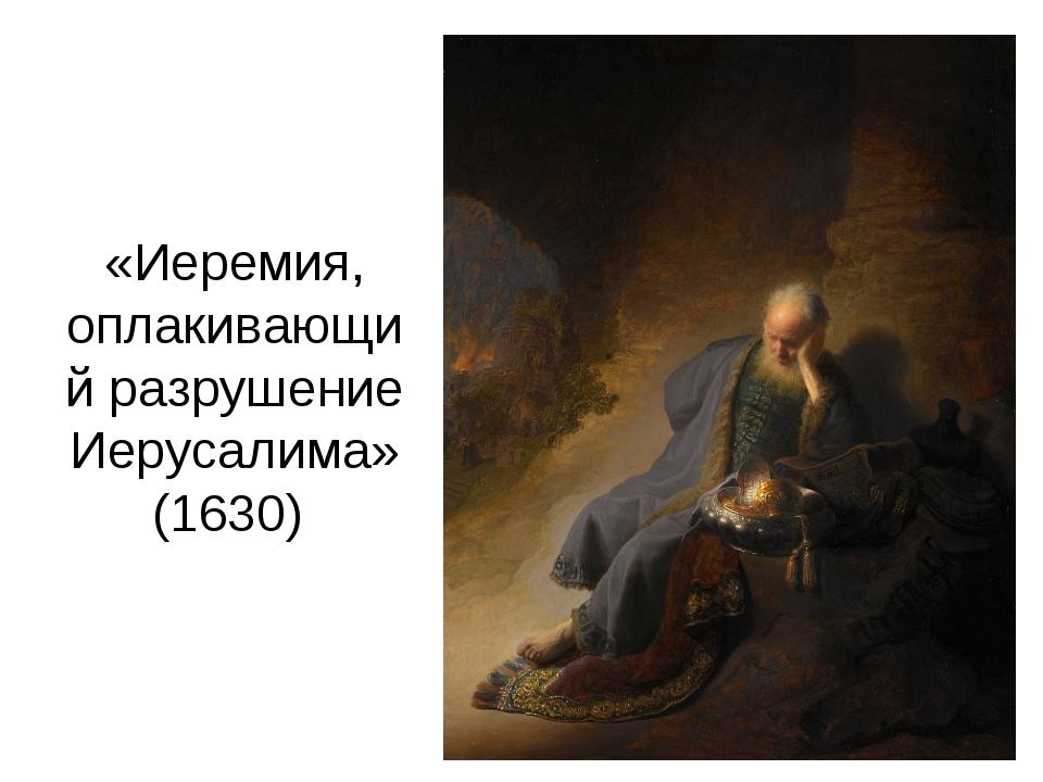 «Иеремия, оплакивающий разрушение Иерусалима» (1630)