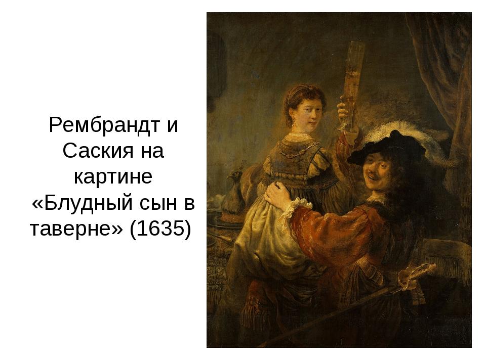 Рембрандт и Саския на картине «Блудный сын в таверне» (1635)