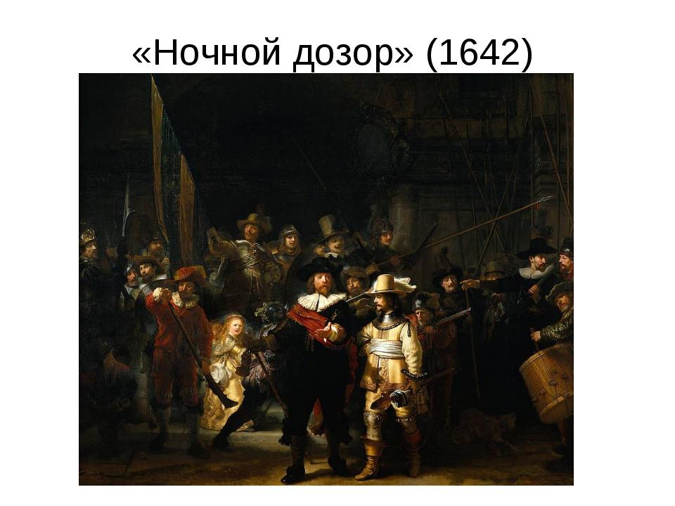 «Ночной дозор» (1642)