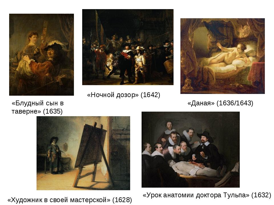 «Ночной дозор» (1642) «Даная» (1636/1643) «Блудный сын в таверне» (1635) «Худ...