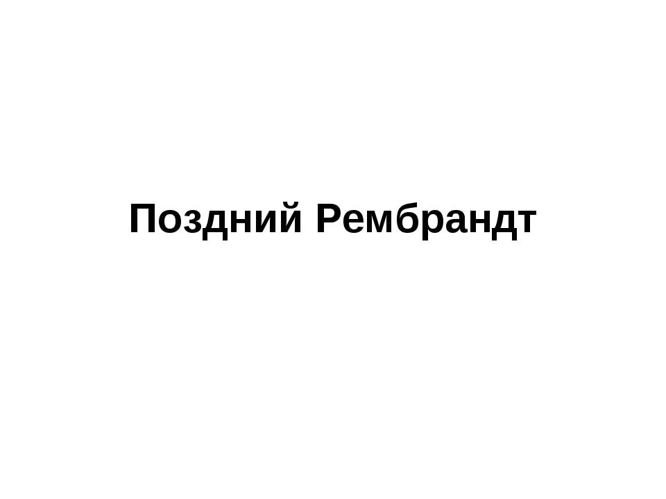 Поздний Рембрандт