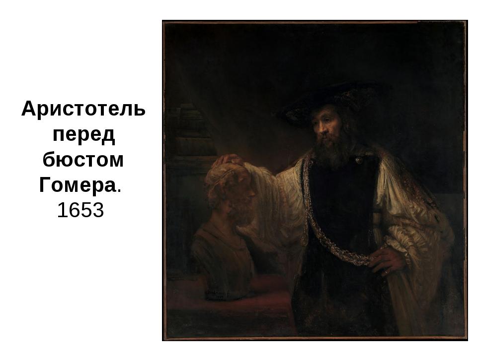 Аристотель перед бюстом Гомера. 1653